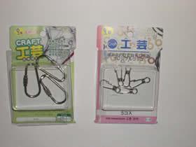 100円ショップで買った手芸用品のキーホルダー部品(キーリングとナスカン)